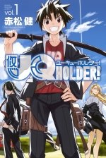 Preview UQ Holder!